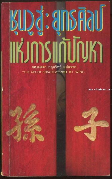 ซุนวูสู่:ยุทธศิลป์แห่งการแก้ปัญหา (The Art of Strategy)