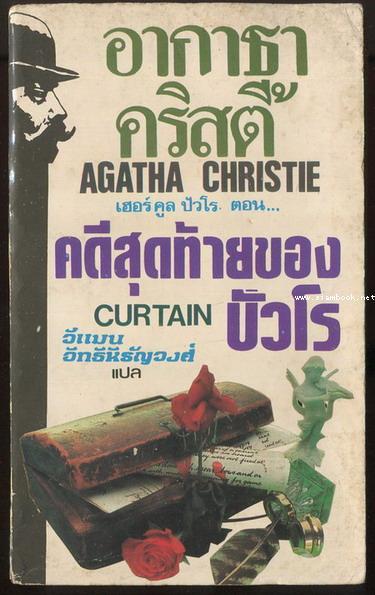 คดีสุดท้ายของปัวโร (Curtain Poirot\'p Last Case)