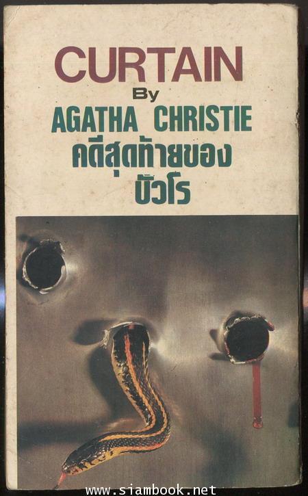 คดีสุดท้ายของปัวโร (Curtain Poirot\'p Last Case) 1