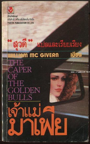 เจ้าแม่มาเฟีย (The Caper of The Golden Bulls)