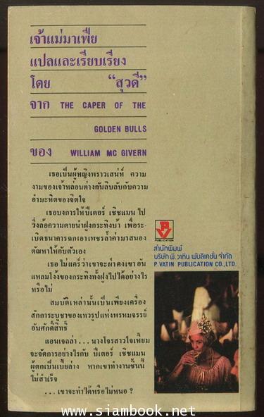 เจ้าแม่มาเฟีย (The Caper of The Golden Bulls) 1