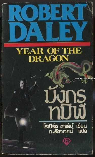 มังกรทมิฬ (Year of The Dragon)