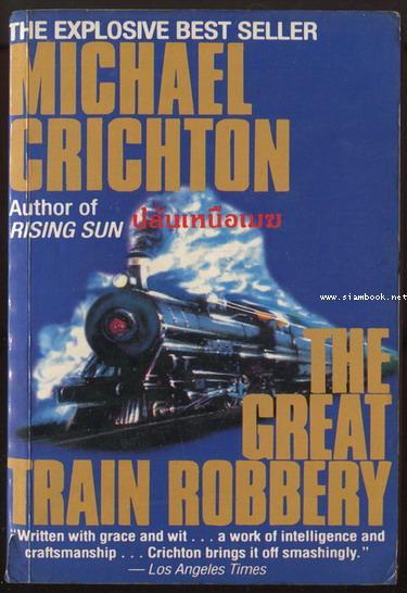 ปล้นเหนือเมฆ (The Great Train Robbery)