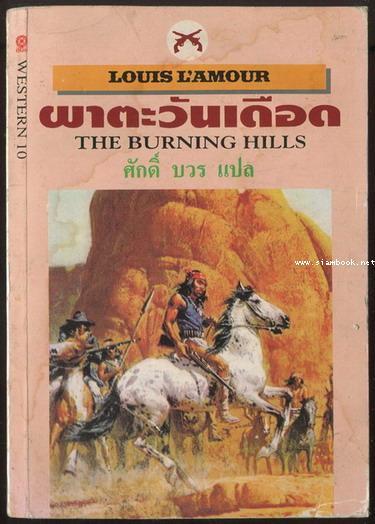 ผาตะวันเดือด (The Burning Hills)