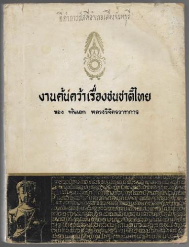 งานค้นคว้าเรื่องชนชาติไทย (งานค้นคว้าเรื่องเชื้อชาติไทย)