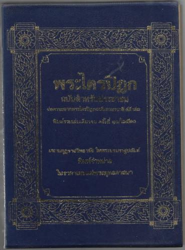 พระไตรปิฎก ฉบับสำหรับประชาชน *หนังสือดีร้อยเล่มที่คนไทยควรอ่าน*