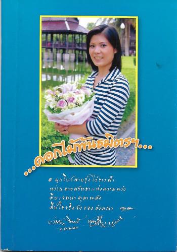 ...ดอกไม้พันธมิตรฯ... หนังสืออนุสรณ์ อังคณา ระดับปัญญาวุฒิ (โบว์)