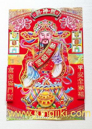 ภาพไฉ่เซ่งเอี้ยอวยพรมงคลรับตรุษจีน
