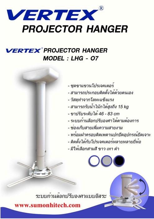 vertex LHG-07 สั่งซื้อ 5 ตัวราคาพิเศษ