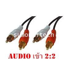 สาย audio ยาว 1.8 เมตร