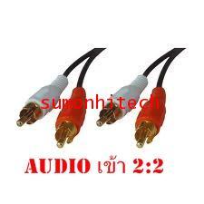 สาย audio ยาว 5 เมตร