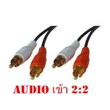 สาย audio ยาว 20 เมตร