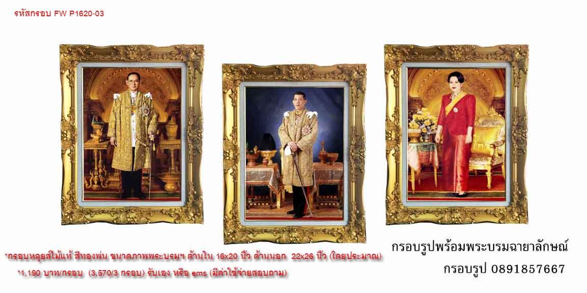 fw P1620-03หลุยส์ไม้แท้ทองพ่น รูปพระบรมฉายาลักษณ์ รัชกาลที่ 9,ราชินี,รัชกาลที่10 ขนาดภาพ 16x20 นิ้ว