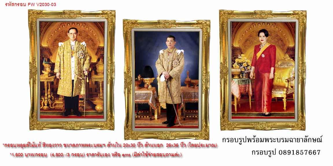 fw V2030-03หลุยส์ไม้แท้สีทองวาวรูปพระบรมฉายาลักษณ์ รัชกาลที่ 9,ราชินี,รัชกาลที่10 ขนาดภาพ20x30 นิ้ว