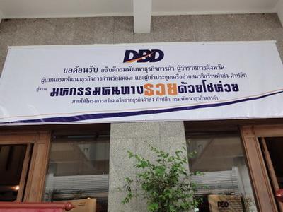มหกรรมหนทางรวยด้วยโชวห่วยไทย