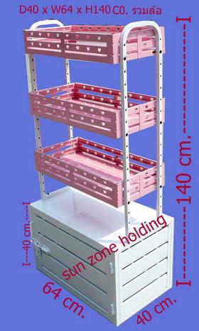 ชั้นวาง 3 ชั้นพร้อมตู้เก็บของมีล้อรุ่นมายฮาร์ท รหัสสินค้า:000353