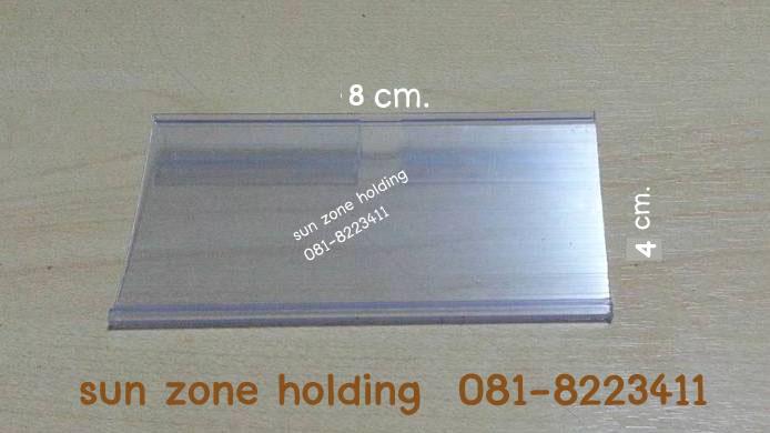 ป้ายราคาพลาสติก ขนาด 4 x 8  cm. ใช้แขวนกับตะแกรงลวด ตะกร้าลวด รหัสสินค้า:000552