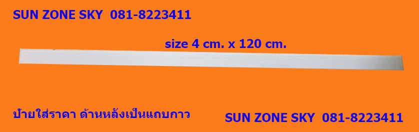 ป้ายราคาพลาสติกสำหรับใส่ราคา ด้านหลังเป็นแถบกาว ขนาด 4 x 120 cm. รหัสสินค้า:000628