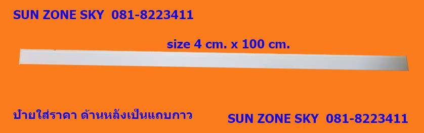 ป้ายราคาพลาสติกสำหรับใส่ราคา ด้านหลังเป็นแถบกาว ขนาด 4 x 100 cm. รหัสสินค้า:000629