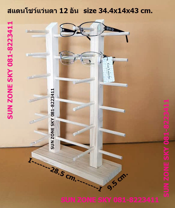 สแตนโชว์แว่นตา 6 ชั้น  รุ่นประหยัด วางโชว์แว่นตาได้ 12 อัน