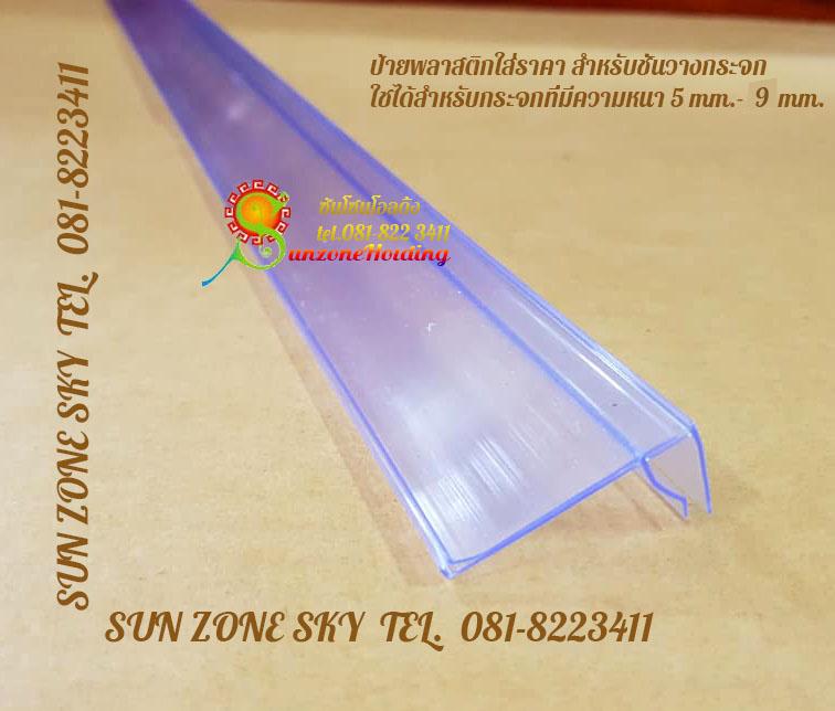 ป้ายพลาสติกใส่ราคา สำหรับชั้นกระจก ขนาด 4x50 ซม. รหัสสินค้า:000667