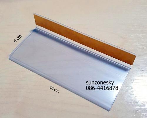 ป้ายราคาพลาสติกสำหรับใส่ราคา ด้านบนเป็นแถบกาว ขนาด 4 x 10 cm. รหัสสินค้า:000690 1