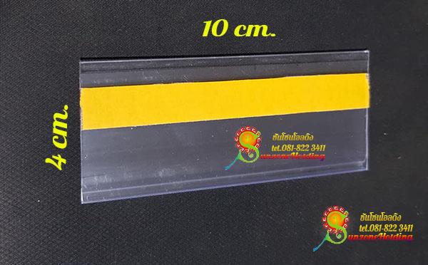 ป้ายราคาพลาสติกสำหรับใส่ราคา  ด้านหลังเป็นแถบกาว ขนาด 4 x 10 cm. รหัสสินค้า:000691
