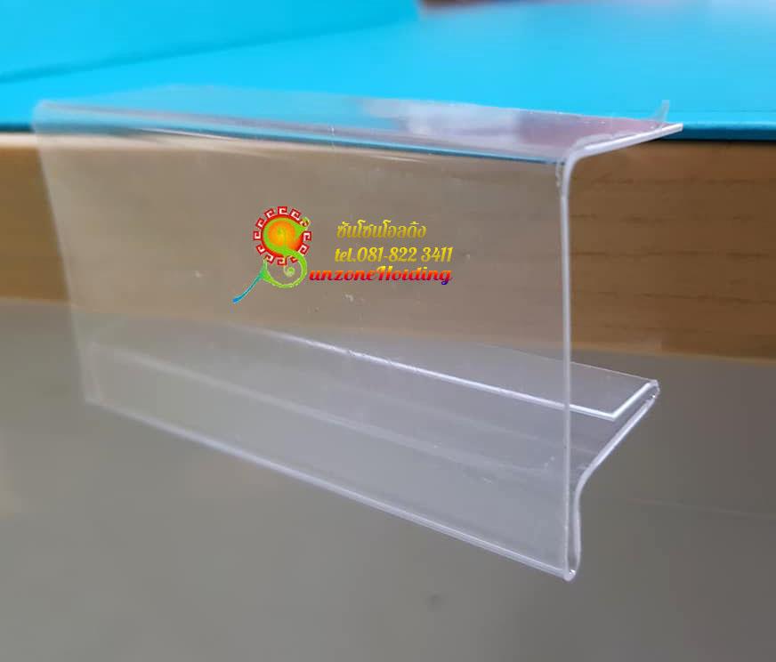ป้ายพลาสติกใส่ราคา  สำหรับชั้นวางไม้ ชั้นกระจก  ชั้นเหล็ก  ที่มีความหนา 3 ซม. รหัสสินค้า:000693 1