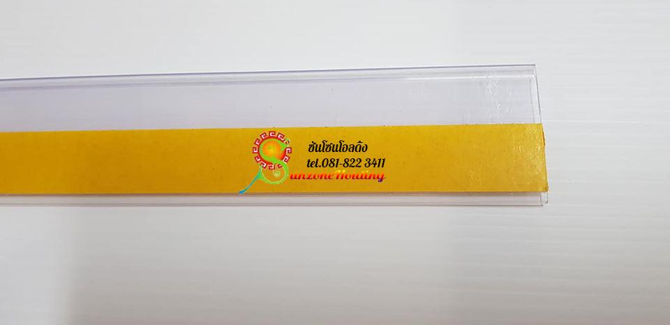 ป้ายราคาพลาสติกสำหรับใส่ราคา  ด้านหลังเป็นแถบกาว  ขนาด 4x 120 cm. รหัสสินค้า:000696 1