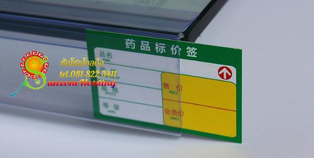 ป้ายพลาสติกใส่ราคา สำหรับชั้นวางกระจก    size  4 x100 cm. รหัสสินค้า:000705 1