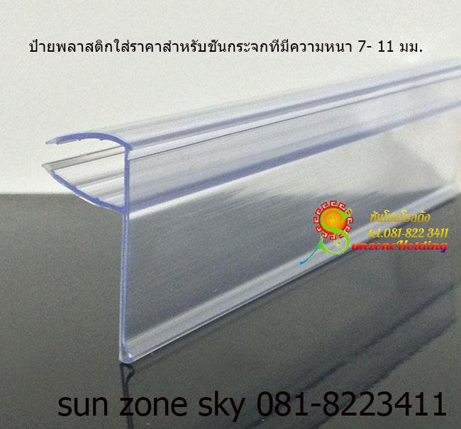 ป้ายพลาสติกใส่ราคา สำหรับชั้นวางกระจก    size  4 x100 cm. รหัสสินค้า:000705