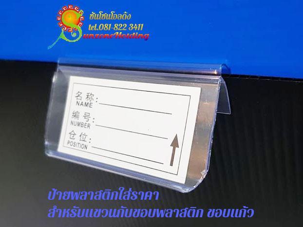 ป้ายพลาสติกใส่ราคา สำหรับแขวนกับขอบพลาสติก ขอบแก้ว รหัสสินค้า:000709