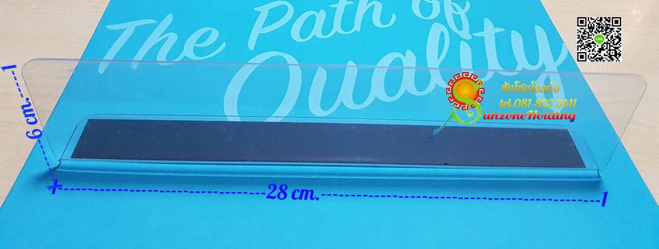 พลาสติกกั้นแบ่งสินค้าขนาด 3x6x 28 cm สำหรับชั้นวางสินค้า มีแม่เหล็ก รหัสสินค้า:000714