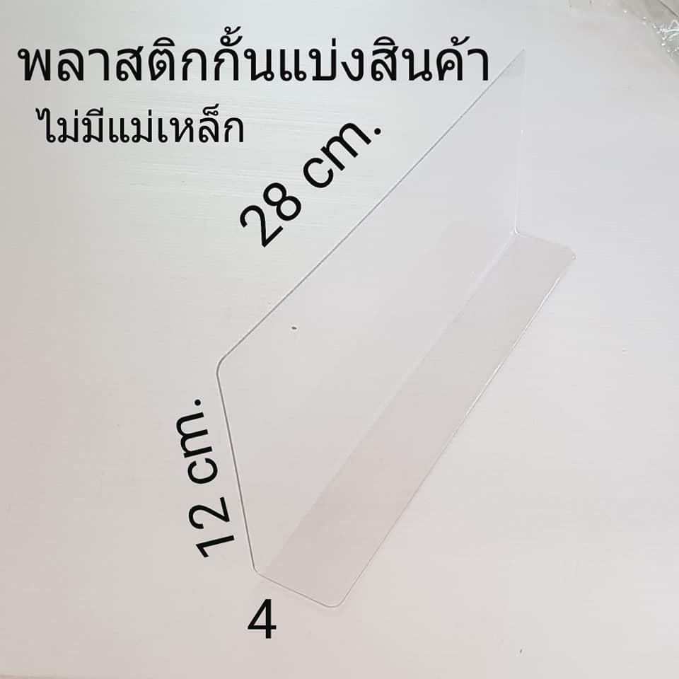 พลาสติกกั้นแบ่งสินค้า  ขนาด 4x12x 28 cm สำหรับชั้นวางสินค้า ไม่มีแม่เหล็ก รหัสสินค้า:000716