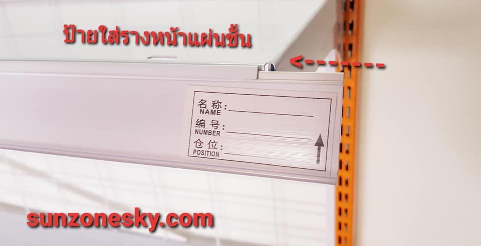 ป้ายพลาสติกใส่ราคาแบบสอดรางหน้าแผ่นชั้น ขนาดยาว 89 cm .แบบ N type รหัสสินค้า:000723