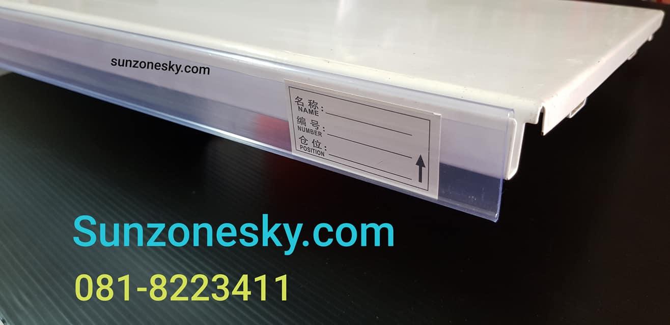 ป้ายราคาพลาสติก สำหรับเสียบรางหน้าแผ่นชั้นแบบขอบเรียบ รุ่น S รหัสสินค้า:000726