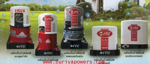 ปั๊มน้ำอัตโนมัติไอทีซี ITC ขนาด 120 วัตต์ รุ่น HTC-125GX5
