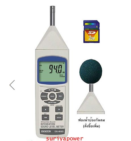 DIGICON เครี่องวัดเสียง DS-46SD Sound Level Meters