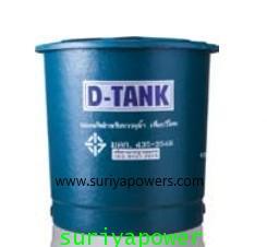 ถังเก็บน้ำ ดีแท้งค์ D-TANK รุ่น D 1500