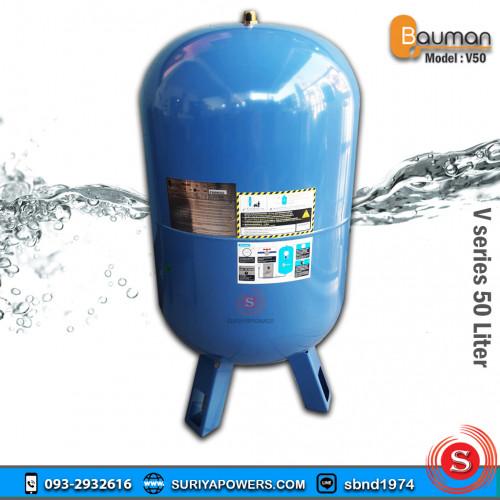 ถังควบคุมแรงดันน้ำ BAUMAN - V50 (50 ลิตร)