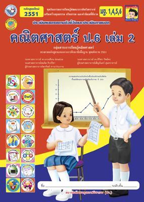 หนังสือ คณิตศาสตร์ ป.6 เล่ม 2