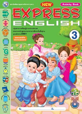 หนังสือเรียน New Express English 3 (Activity Book)