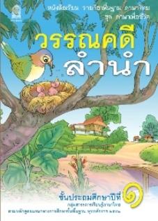 หนังสือเรียนภาษาไทย ชุดวรรณคดีลำนำ ป.1