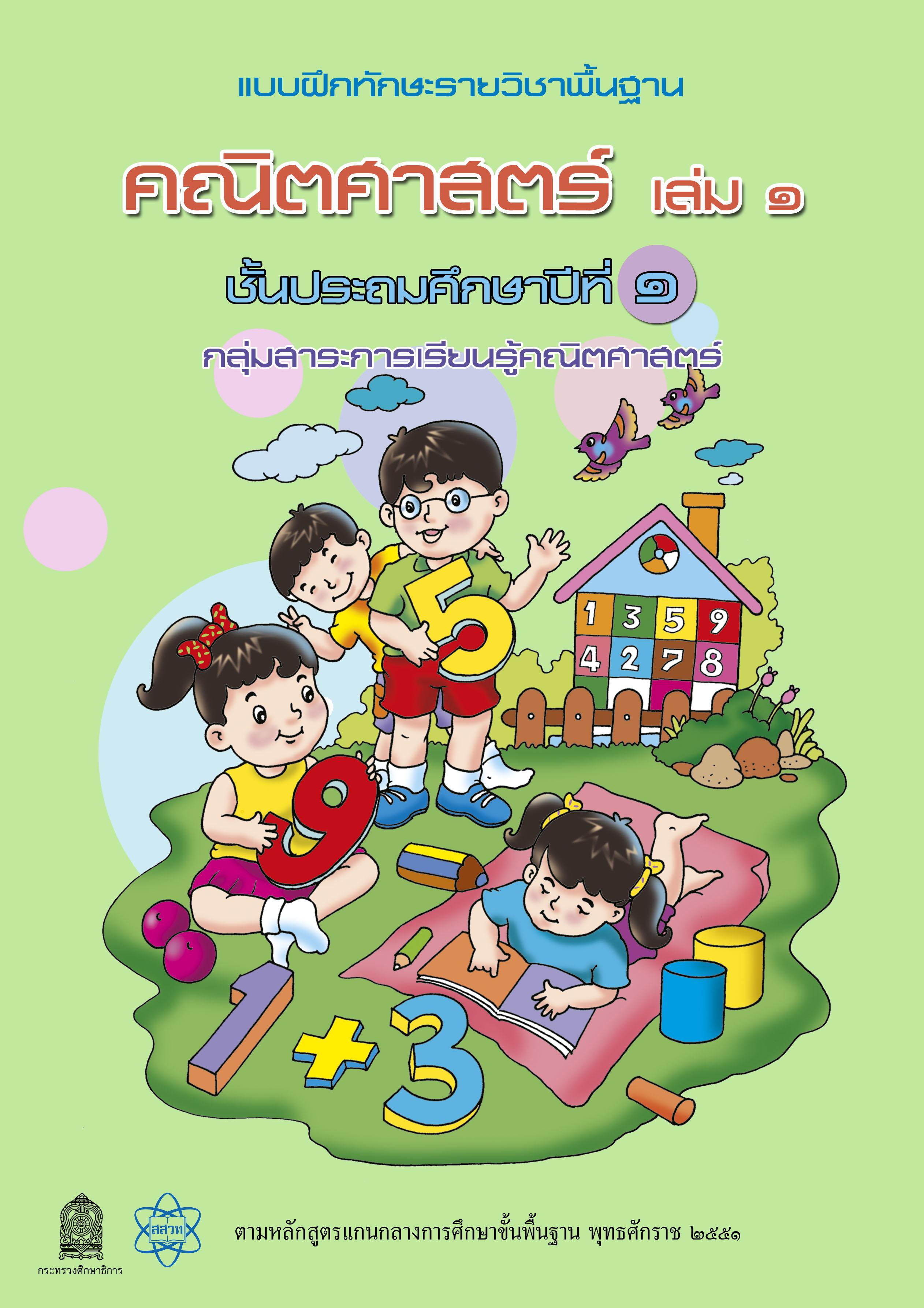 แบบฝึกทักษะรายวิชาพื้นฐาน คณิตศาสตร์ ป.1 เล่ม 1