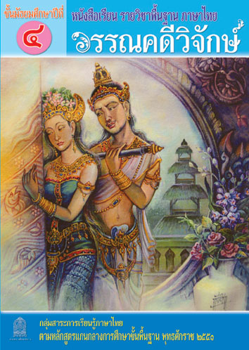 หนังสือเรียน รายวิชาพื้นฐานภาษาไทย ชุดวรรณคดีวิจักษ์ ม.4