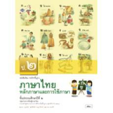 หนังสือเรียน หลักภาษาและการใช้ภาษา ป.2