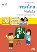 แบบฝึกหัด ภาษาไทย ป.2