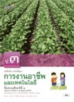 หนังสือเรียน การงานอาชีพและเทคโนโลยี ป.3