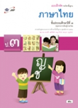 แบบฝึกหัด ภาษาไทย ป.3