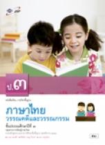 หนังสือเรียน ภาษาไทย วรรณคดีและวรรณกรรม ป.3